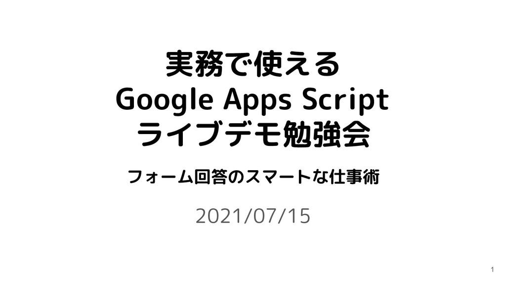 実務で使える Google Apps Script ライブデモ勉強会 2021/07/15 1...