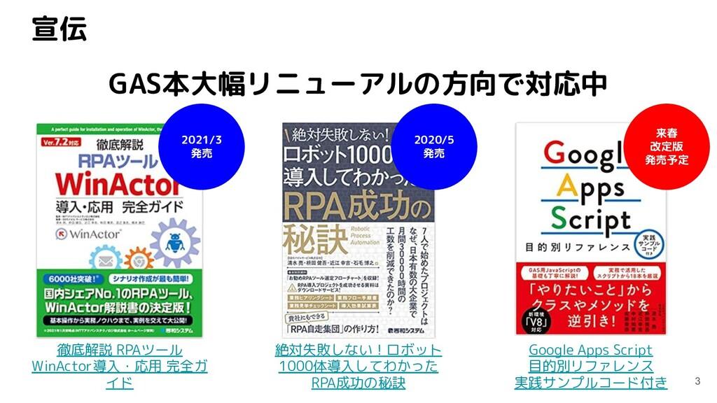 宣伝 3 2021/3 発売 2020/5 発売 来春 改定版 発売予定 徹底解説 RPAツー...