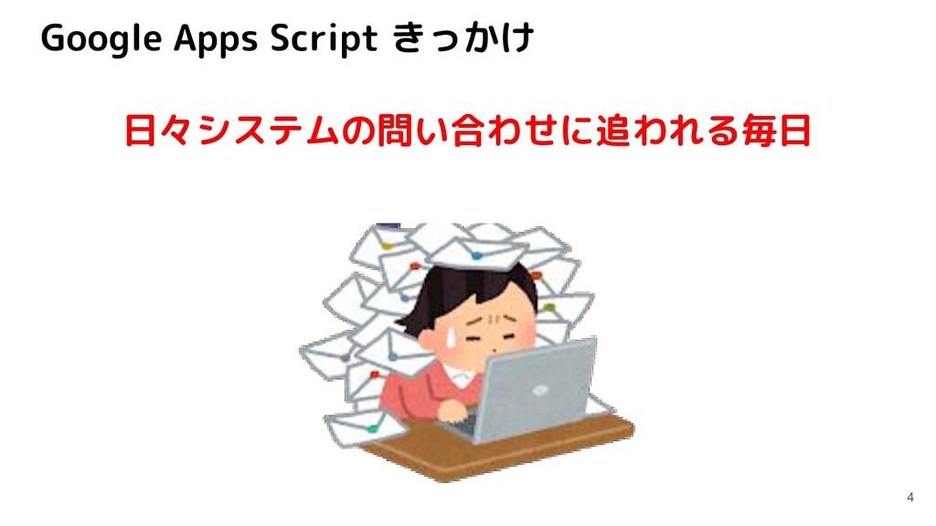 Google Apps Script きっかけ 4 日々システムの問い合わせに追われる毎日