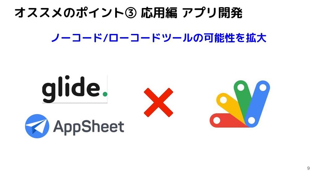 オススメのポイント③ 応用編 アプリ開発 9 ノーコード/ローコードツールの可能性を拡大