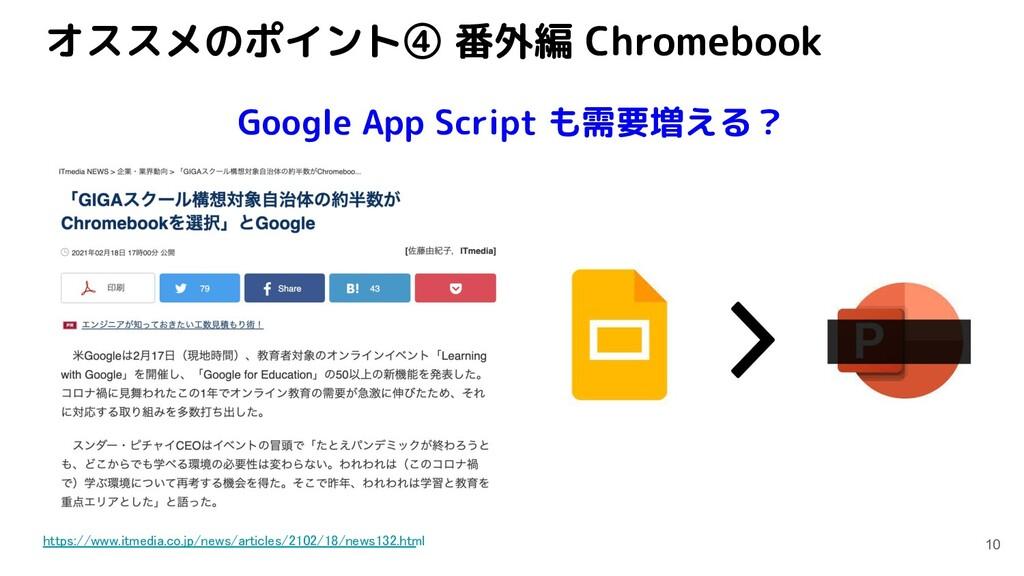 オススメのポイント④ 番外編 Chromebook 10 Google App Script ...
