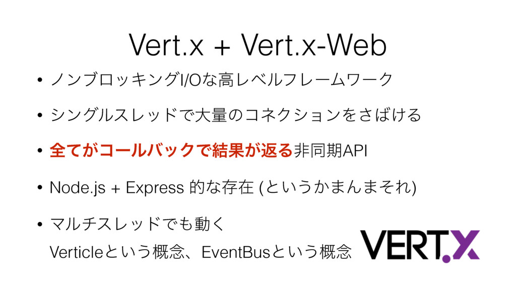 Vert.x + Vert.x-Web • ϊϯϒϩοΩϯάI/OͳߴϨϕϧϑϨʔϜϫʔΫ •...