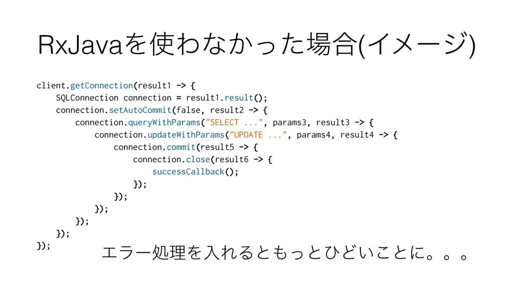RxJavaΛΘͳ͔ͬͨ߹(Πϝʔδ) client.getConnection(resu...