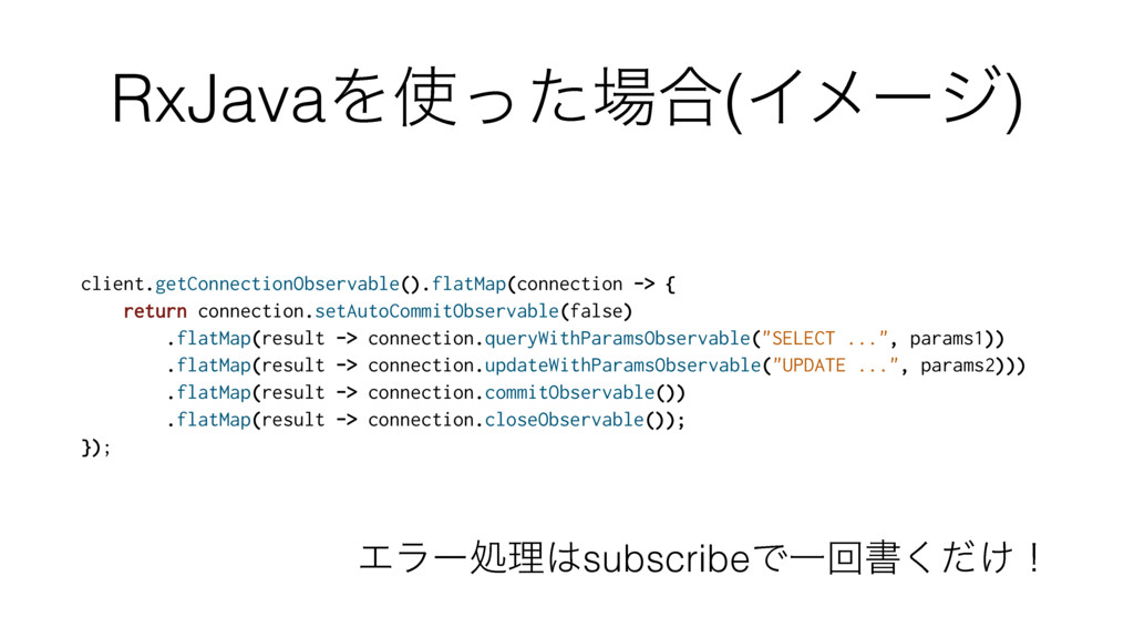 RxJavaΛͬͨ߹(Πϝʔδ) client.getConnectionObservab...