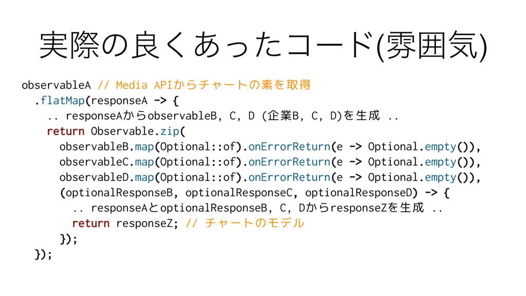 ࣮ࡍͷྑ͋ͬͨ͘ίʔυ(งғؾ) observableA // Media APIからチャート...