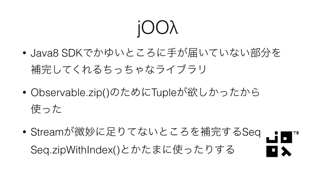 jOOλ • Java8 SDKͰ͔Ώ͍ͱ͜Ζʹख͕ಧ͍͍ͯͳ͍෦Λ ิͯ͘͠ΕΔͪͬͪ...