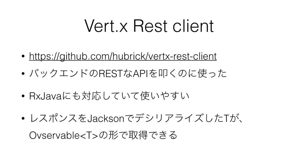 Vert.x Rest client • https://github.com/hubrick...