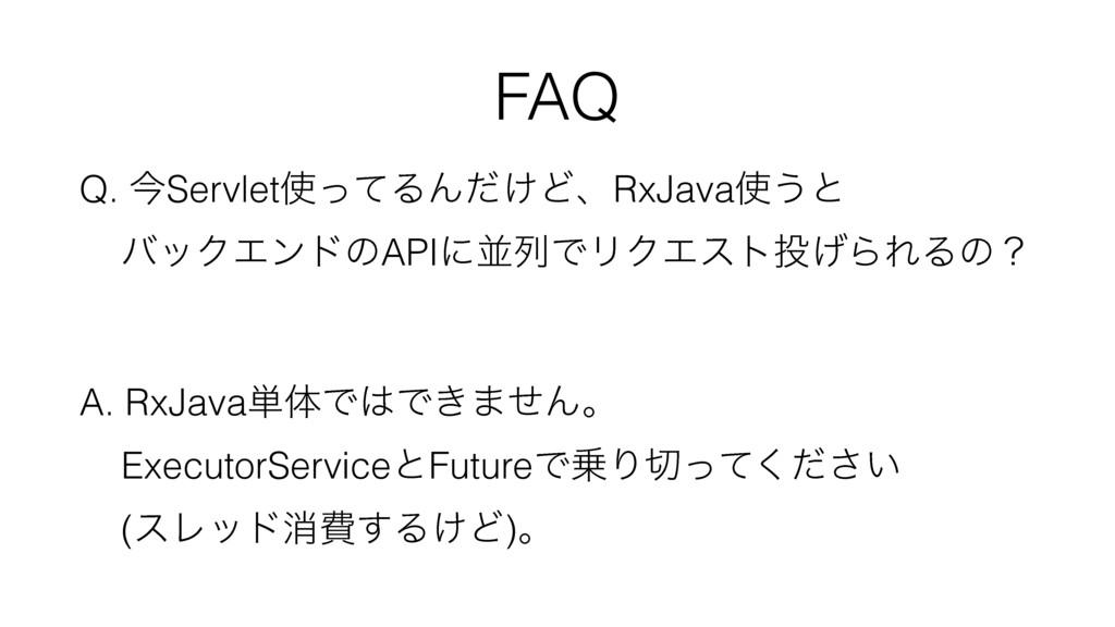 FAQ Q. ࠓServletͬͯΔΜ͚ͩͲɺRxJava͏ͱ όοΫΤϯυͷAPIʹฒ...