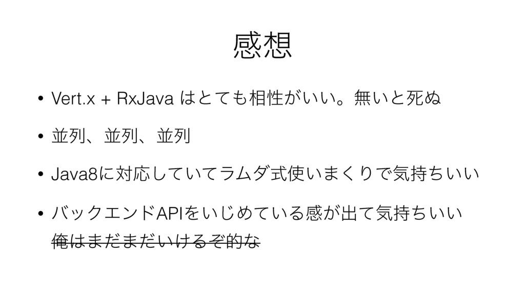 ײ • Vert.x + RxJava ͱͯ૬ੑ͕͍͍ɻແ͍ͱࢮ͵ • ฒྻɺฒྻɺฒྻ...
