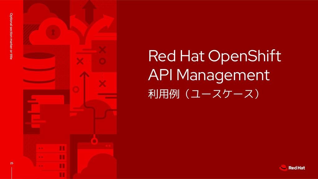Red Hat OpenShift API Management 利用例(ユースケース)