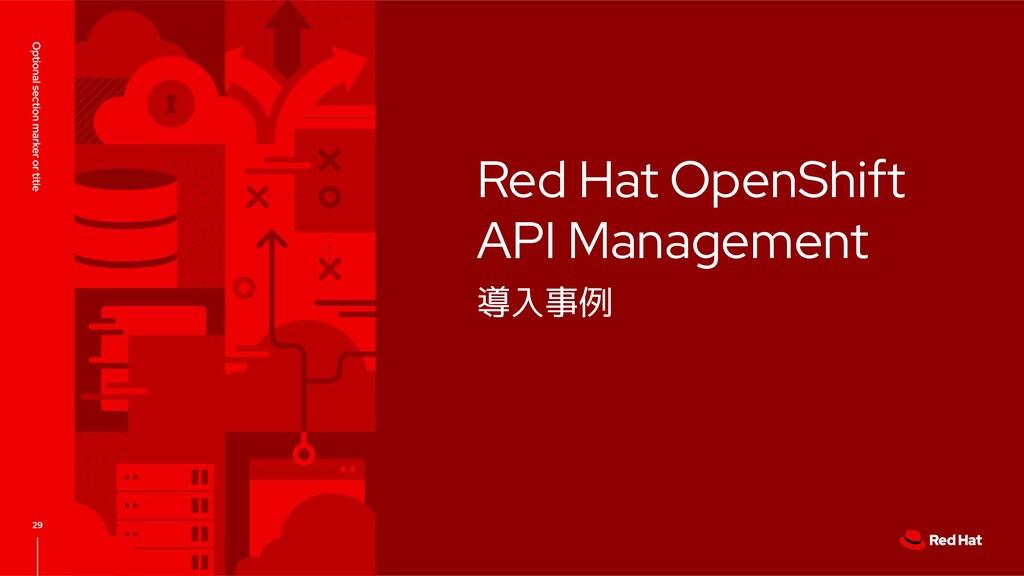 Red Hat OpenShift API Management 導入事例