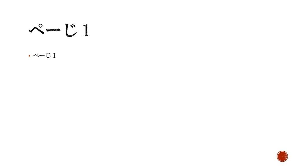  ぺーじ1