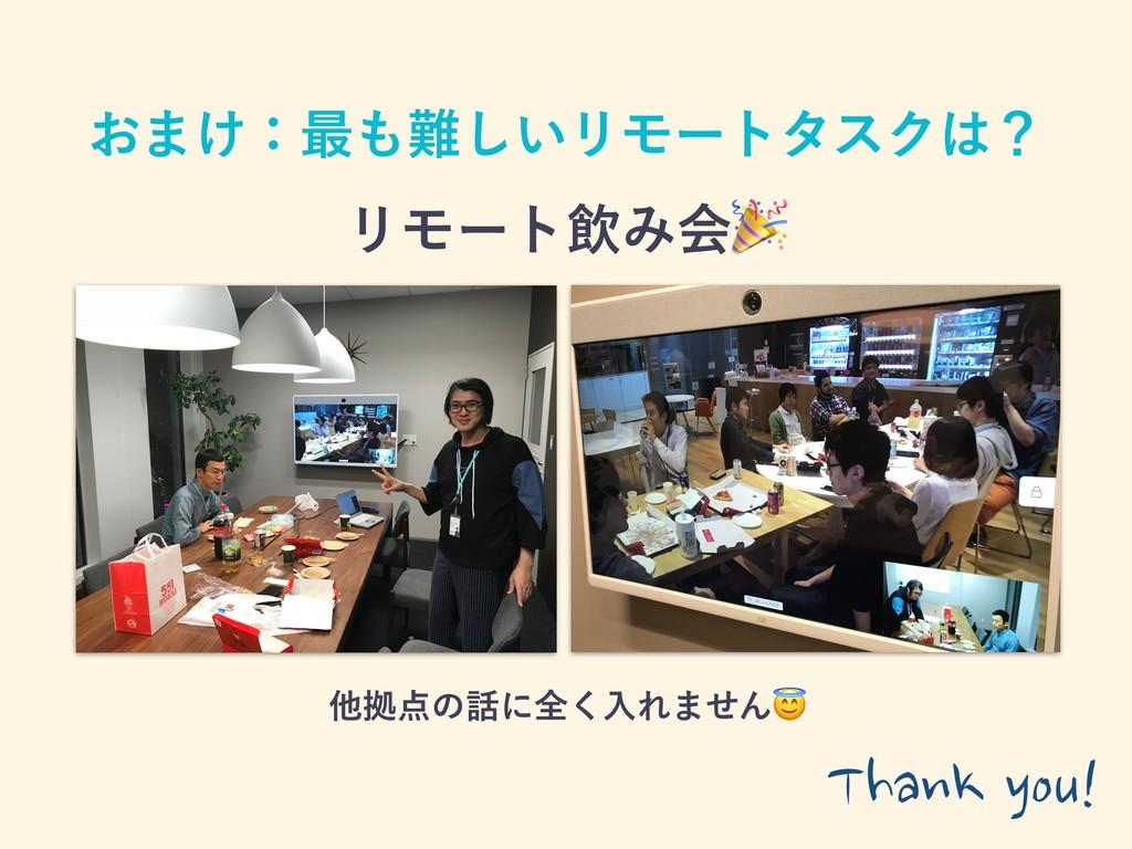 ͓·͚ɿ࠷͍͠ϦϞʔτλεΫʁ ϦϞʔτҿΈձ Thank you! ଞڌͷʹશ͘ೖ...