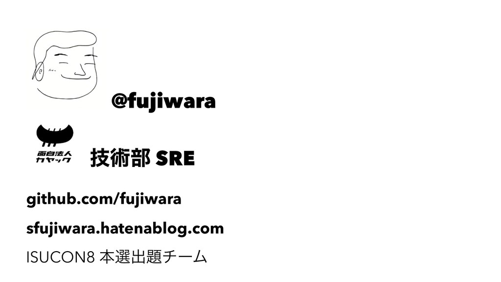 @fujiwara ٕज़෦ SRE github.com/fujiwara sfujiwara...