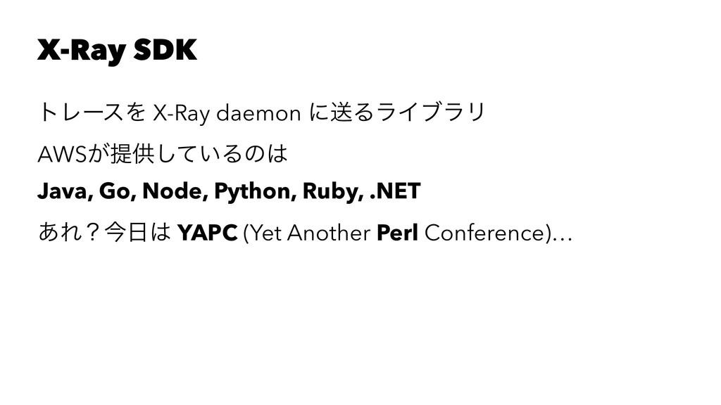 X-Ray SDK τϨʔεΛ X-Ray daemon ʹૹΔϥΠϒϥϦ AWS͕ఏڙ͍ͯ͠...