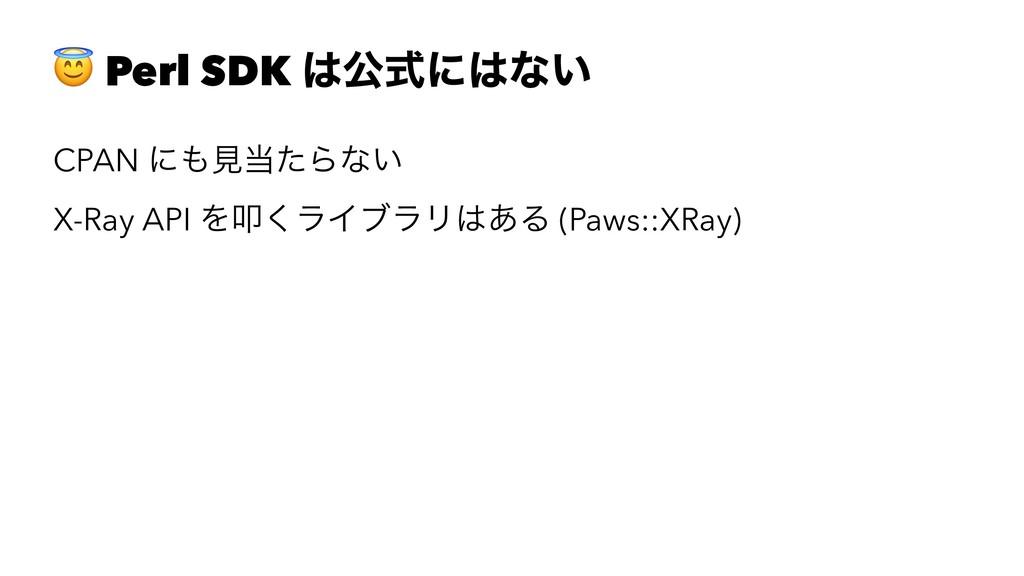 ! Perl SDK ެࣜʹͳ͍ CPAN ʹݟͨΒͳ͍ X-Ray API Λୟ͘ϥ...