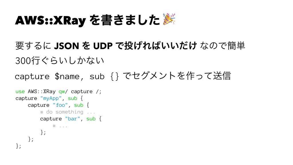 AWS::XRay Λॻ͖·ͨ͠ ཁ͢Δʹ JSON Λ UDP Ͱ͛Ε͍͍͚ͩ ͳͷͰ؆...