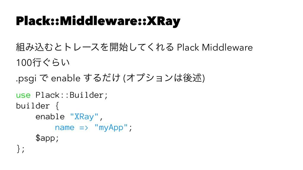 Plack::Middleware::XRay ΈࠐΉͱτϨʔεΛ։ͯ͘͠ΕΔ Plack...