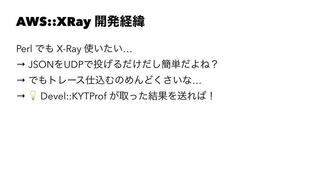 AWS::XRay ։ൃܦҢ Perl Ͱ X-Ray ͍͍ͨ… → JSONΛUDPͰ...