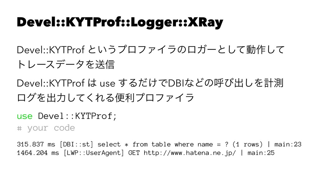 Devel::KYTProf::Logger::XRay Devel::KYTProf ͱ͍͏...