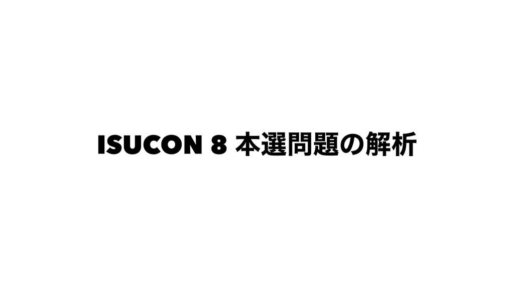 ISUCON 8 ຊબͷղੳ