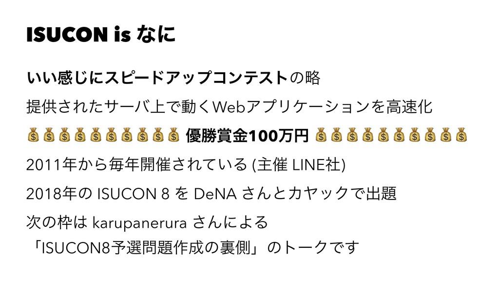 ISUCON is ͳʹ ͍͍ײ͡ʹεϐʔυΞοϓίϯςετͷུ ఏڙ͞Εͨαʔό্Ͱಈ͘We...
