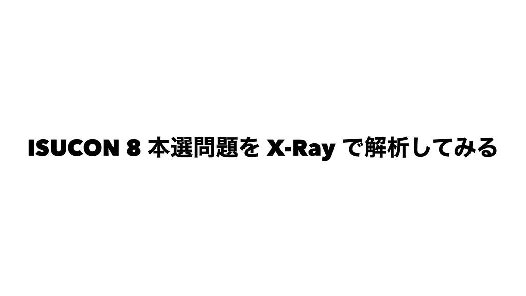 ISUCON 8 ຊબΛ X-Ray Ͱղੳͯ͠ΈΔ