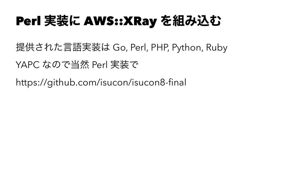 Perl ࣮ʹ AWS::XRay ΛΈࠐΉ ఏڙ͞Εͨݴޠ࣮ Go, Perl, P...