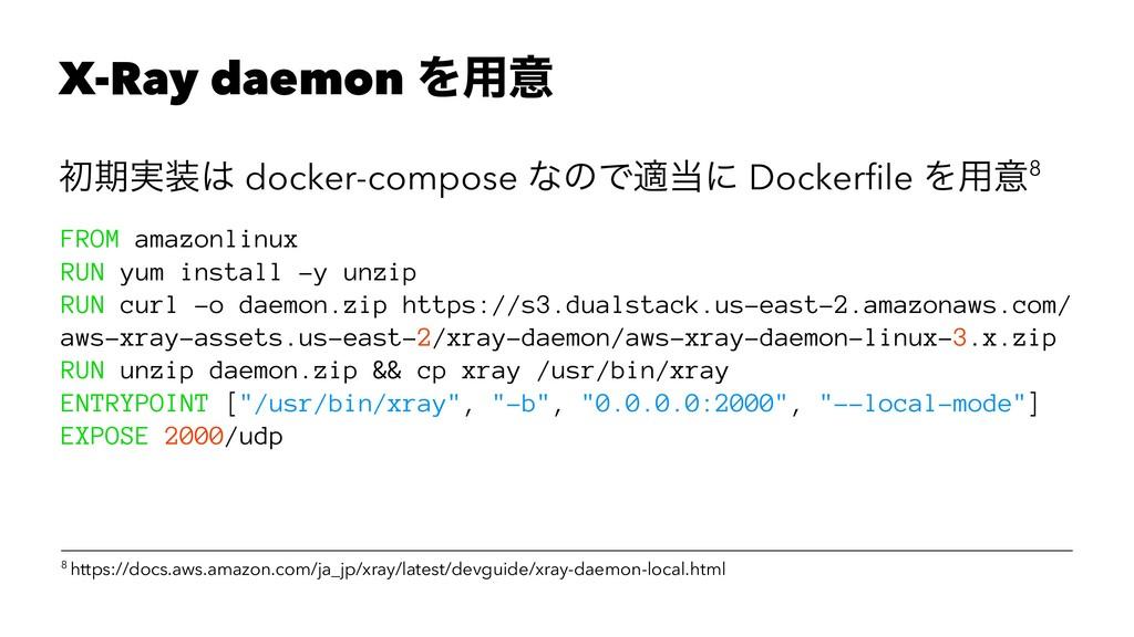 X-Ray daemon Λ༻ҙ ॳظ࣮ docker-compose ͳͷͰదʹ Do...