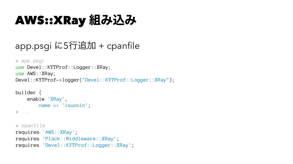 AWS::XRay ΈࠐΈ app.psgi ʹ5ߦՃ + cpanfile # app.p...
