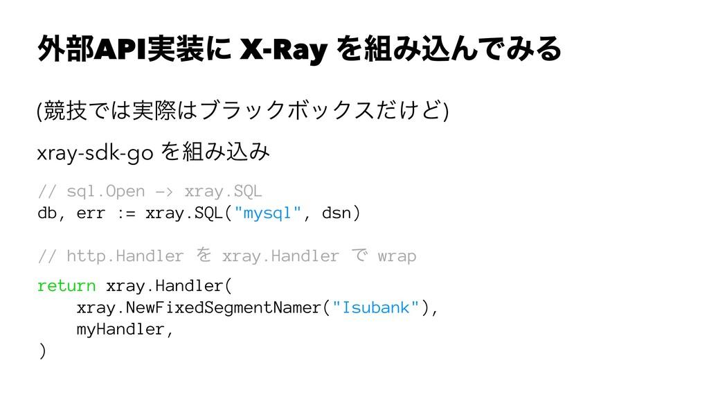 ֎෦API࣮ʹ X-Ray ΛΈࠐΜͰΈΔ (ڝٕͰ࣮ࡍϒϥοΫϘοΫε͚ͩͲ) xr...