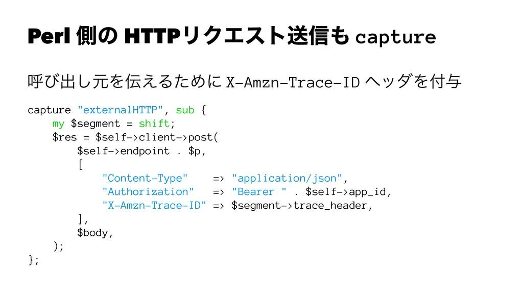Perl ଆͷ HTTPϦΫΤετૹ৴ capture ݺͼग़͠ݩΛ͑ΔͨΊʹ X-Amz...