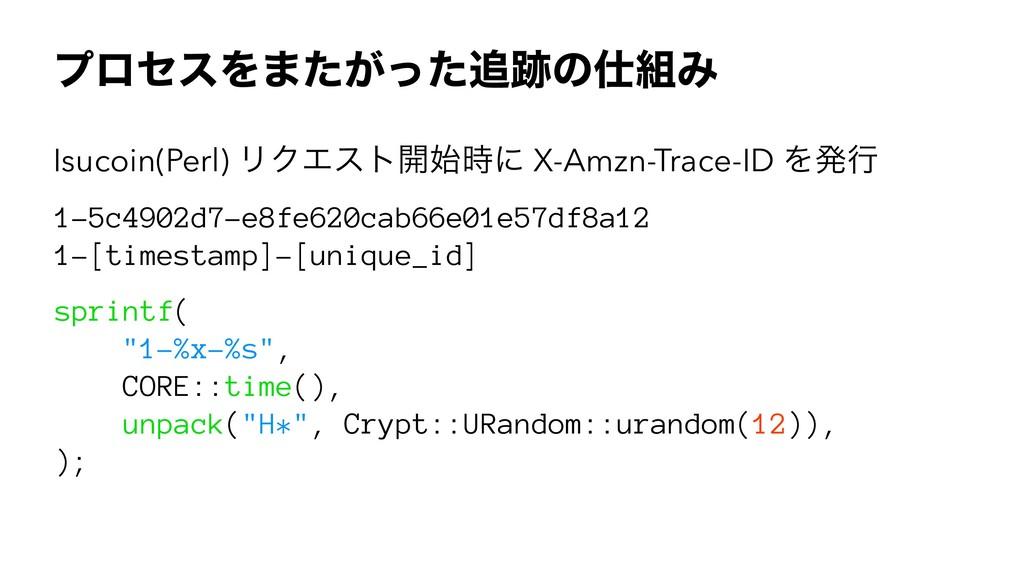 ϓϩηεΛ·͕ͨͬͨͷΈ Isucoin(Perl) ϦΫΤετ։ʹ X-Amzn...