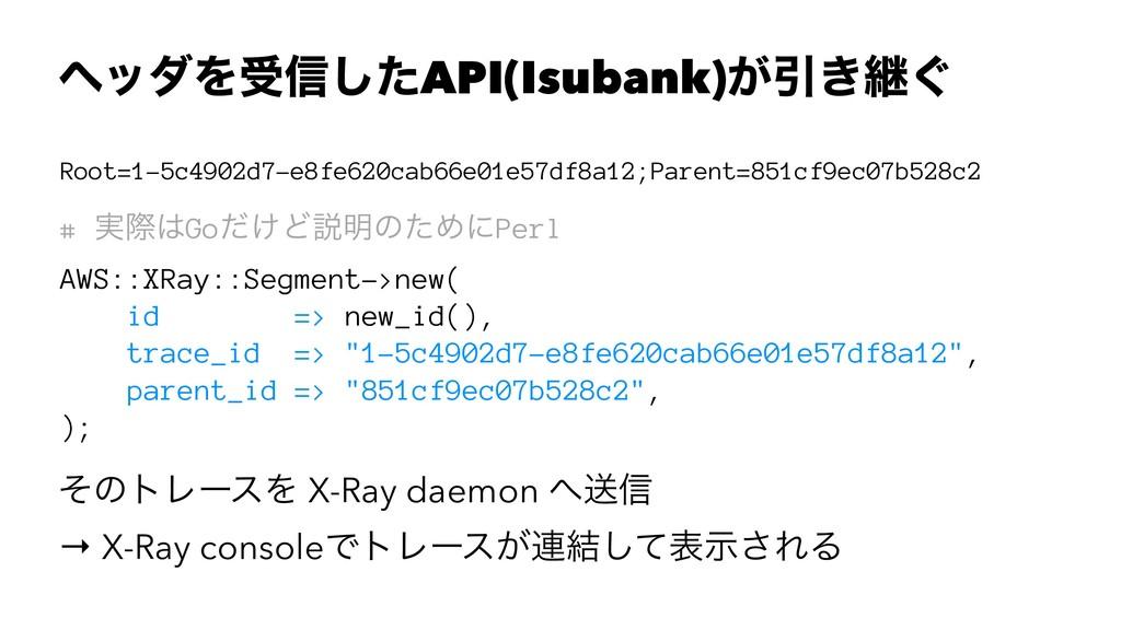 ϔομΛड৴ͨ͠API(Isubank)͕Ҿ͖ܧ͙ Root=1-5c4902d7-e8fe6...