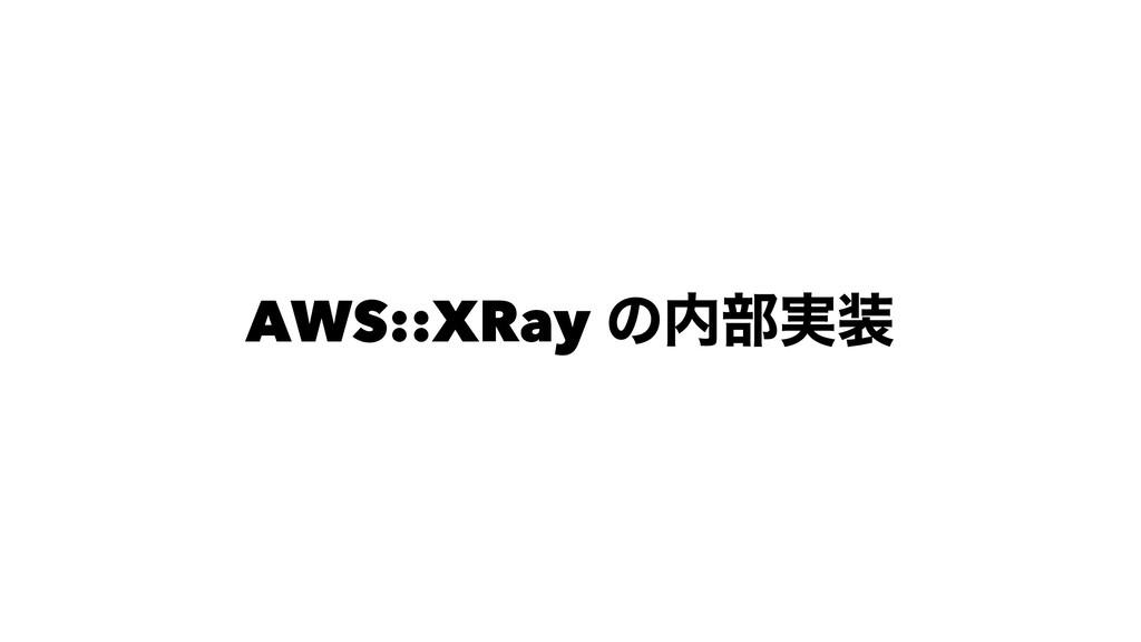 AWS::XRay ͷ෦࣮