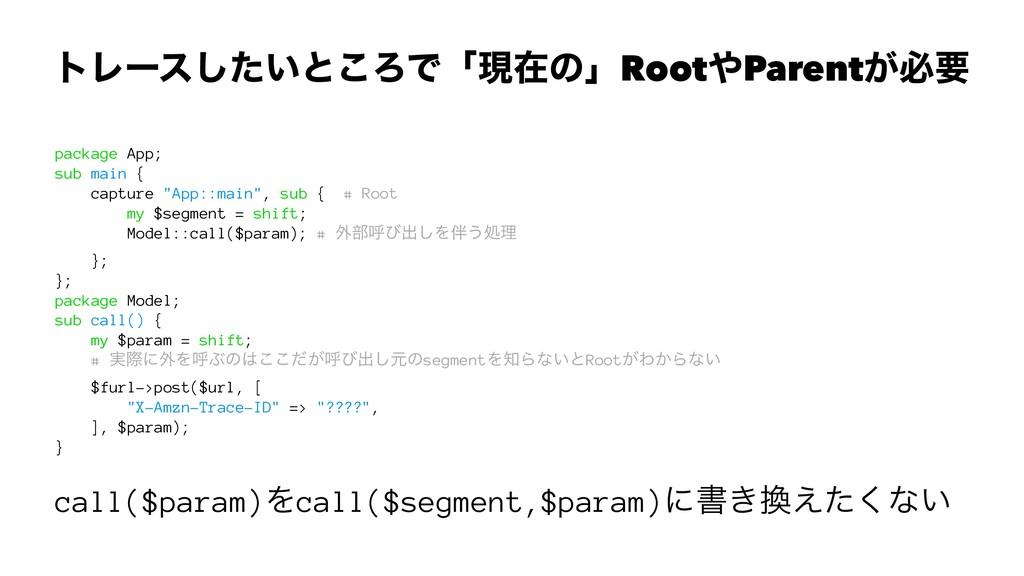 τϨʔε͍ͨ͠ͱ͜ΖͰʮݱࡏͷʯRootParent͕ඞཁ package App; sub...