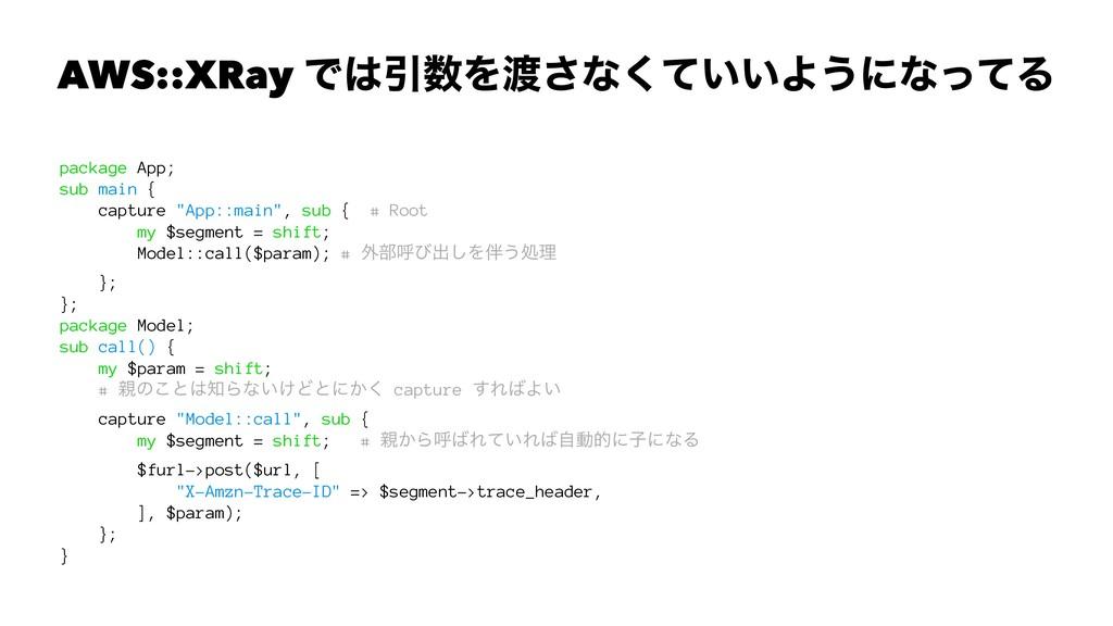 AWS::XRay ͰҾΛ͞ͳ͍͍ͯ͘Α͏ʹͳͬͯΔ package App; sub ...