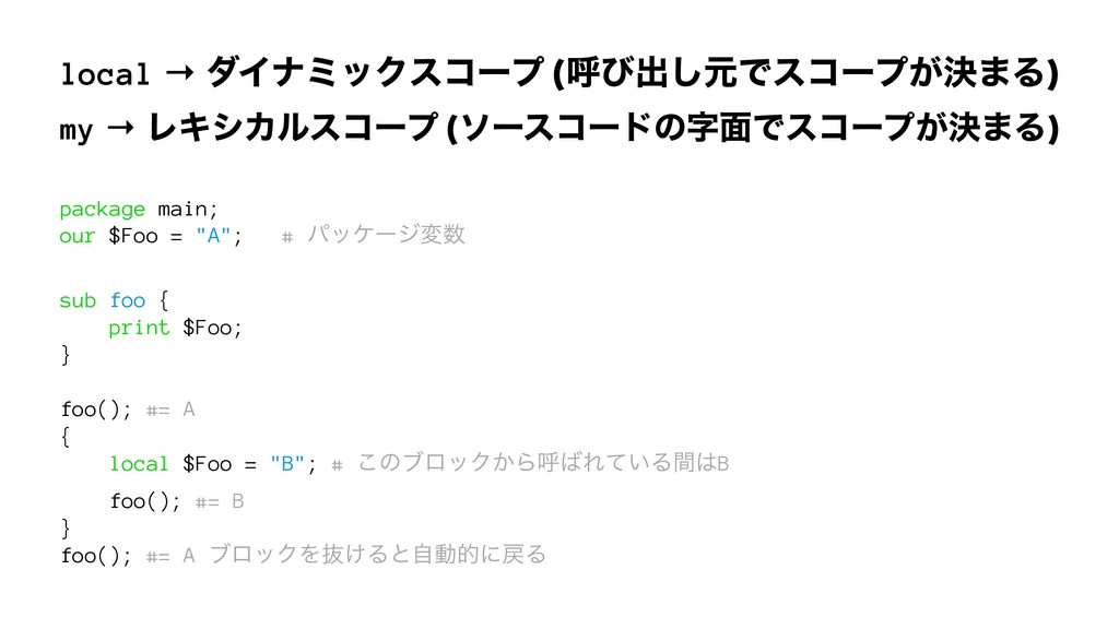 local → μΠφϛοΫείʔϓ (ݺͼग़͠ݩͰείʔϓ͕ܾ·Δ) my → ϨΩγΧϧε...