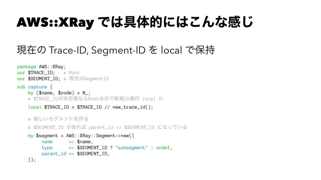 AWS::XRay Ͱ۩ମతʹ͜Μͳײ͡ ݱࡏͷ Trace-ID, Segment-ID...