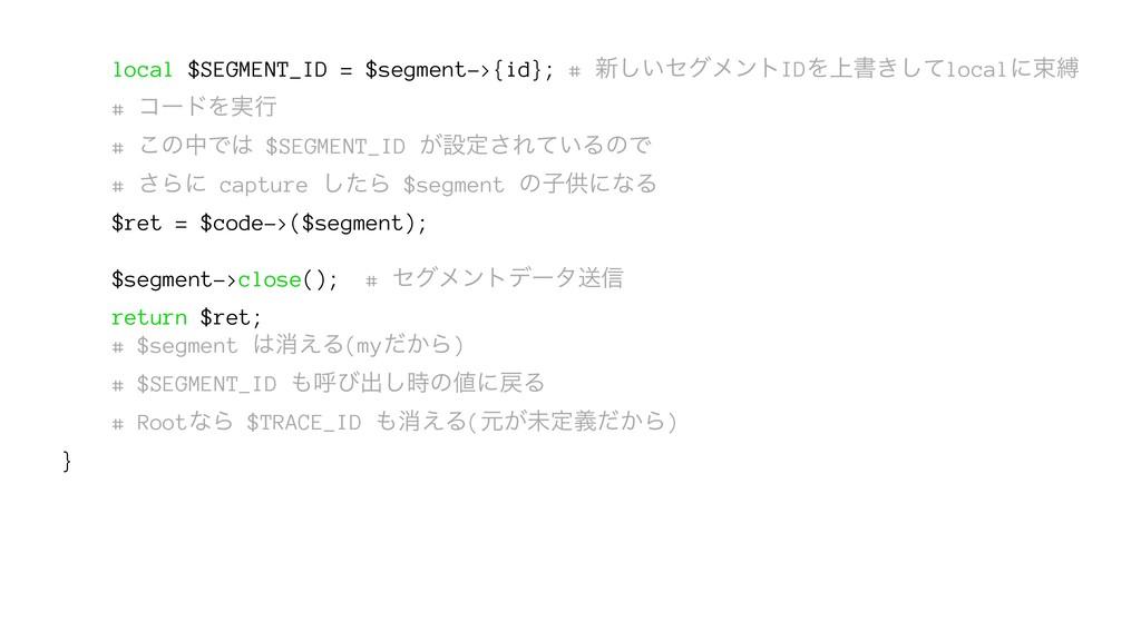 local $SEGMENT_ID = $segment->{id}; # ৽͍͠ηάϝϯτI...