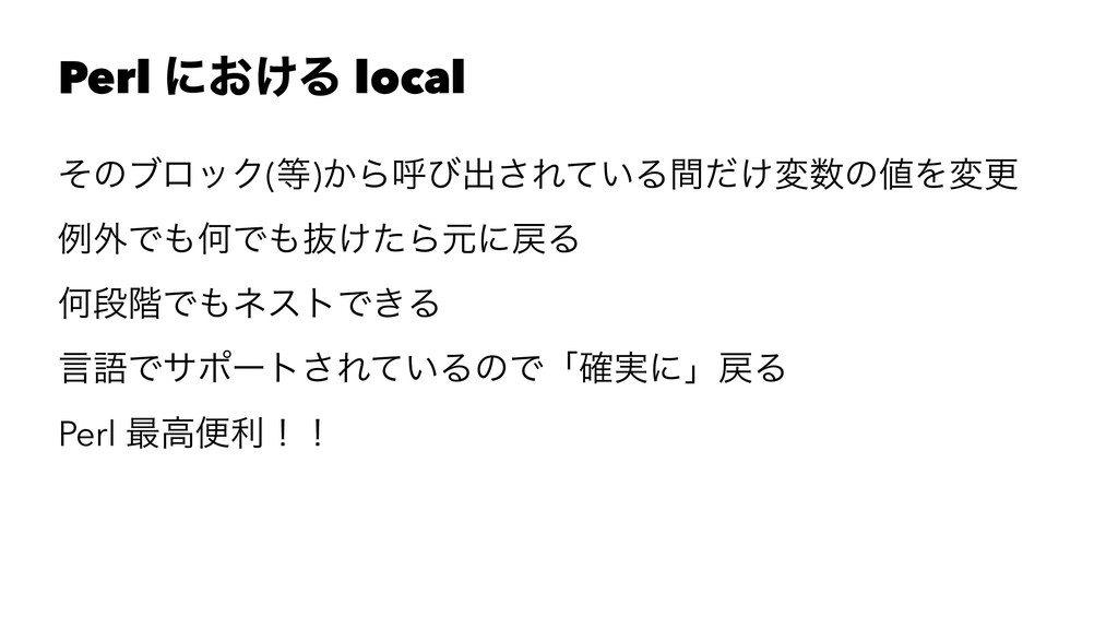 Perl ʹ͓͚Δ local ͦͷϒϩοΫ()͔Βݺͼग़͞Ε͍ͯΔ͚ؒͩมͷΛมߋ ྫ...