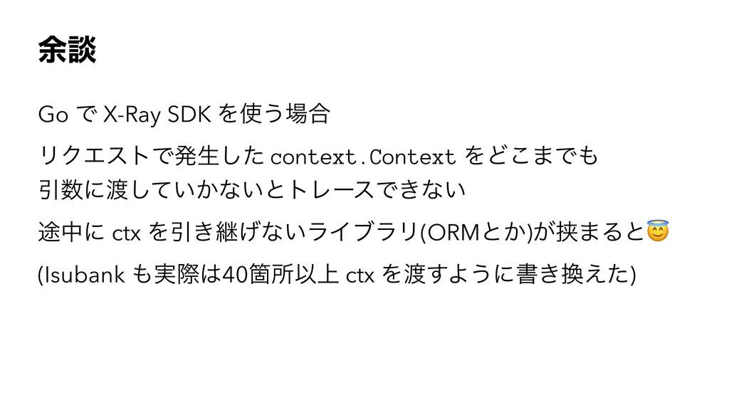 ༨ஊ Go Ͱ X-Ray SDK Λ͏߹ ϦΫΤετͰൃੜͨ͠ context.Cont...