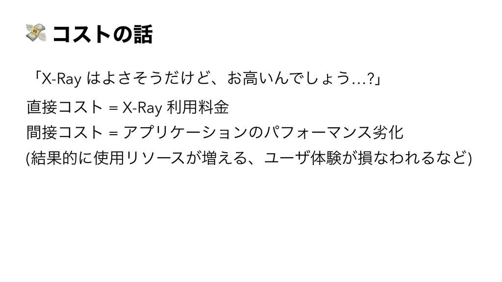 ! ίετͷ ʮX-Ray Αͦ͞͏͚ͩͲɺ͓ߴ͍ΜͰ͠ΐ͏…?ʯ ίετ = X-R...