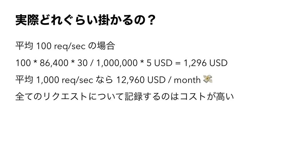 ࣮ࡍͲΕ͙Βֻ͍͔Δͷʁ ฏۉ 100 req/sec ͷ߹ 100 * 86,400 * ...