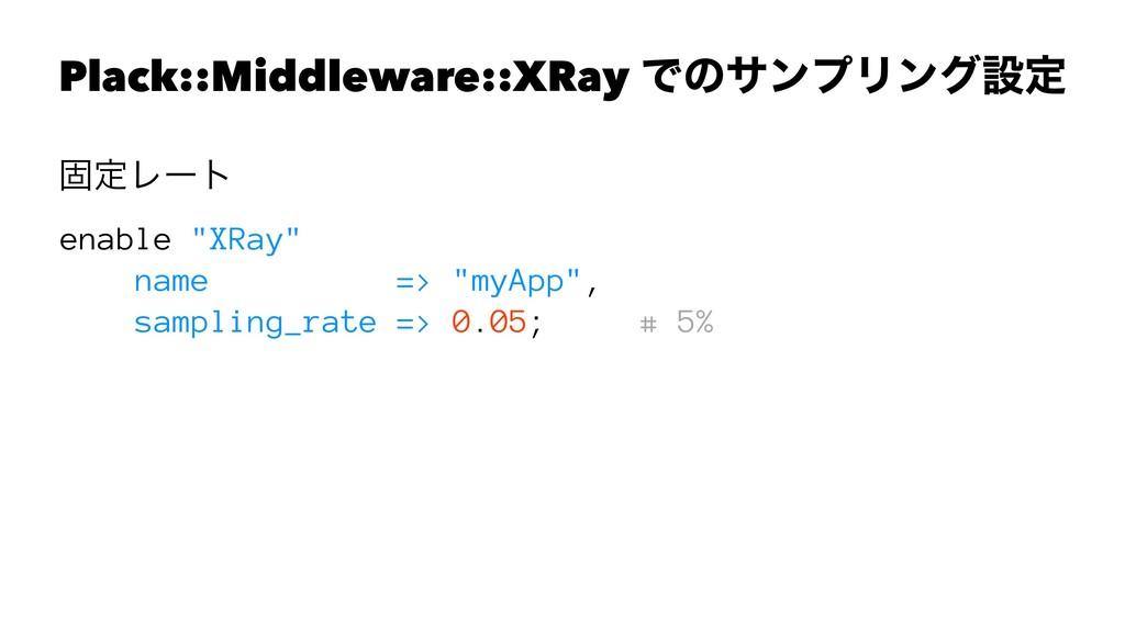 Plack::Middleware::XRay ͰͷαϯϓϦϯάઃఆ ݻఆϨʔτ enable...