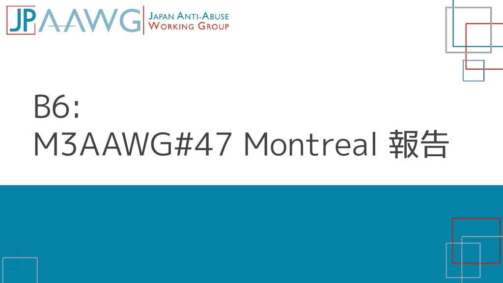 B6: M3AAWG#47 Montreal 報告
