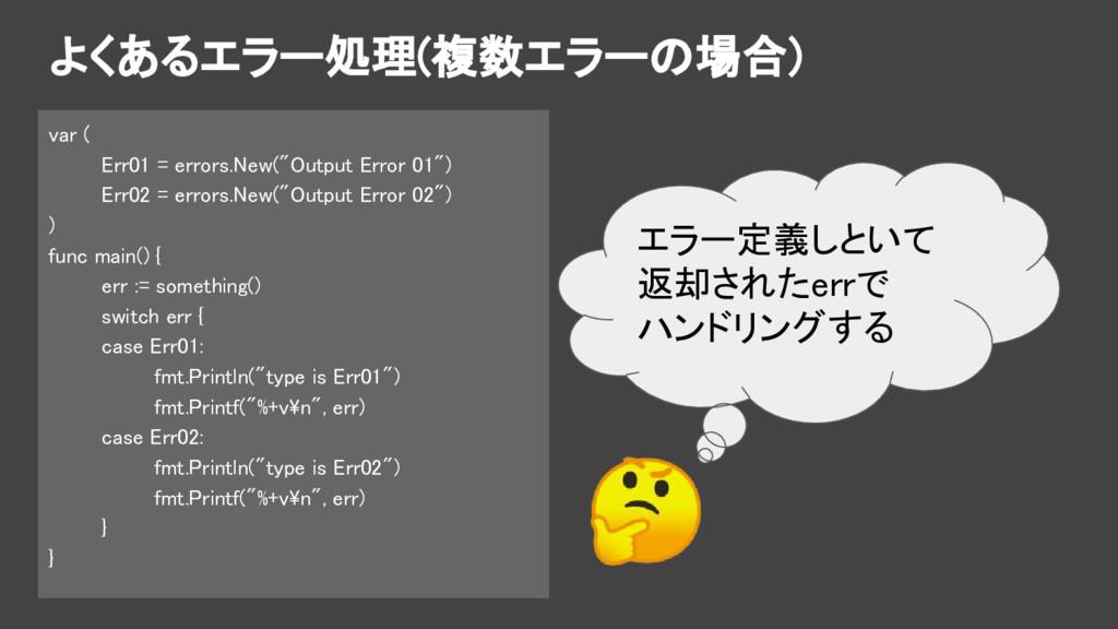 """よくあるエラー処理(複数エラーの場合) var ( Err01 = errors.New(""""O..."""
