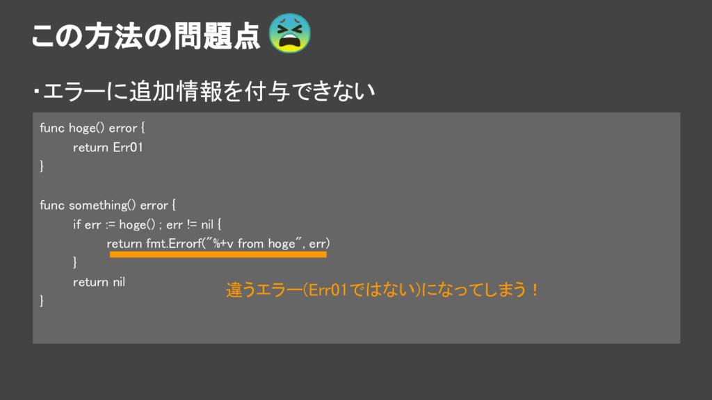 この方法の問題点 ・エラーに追加情報を付与できない func hoge() error { r...