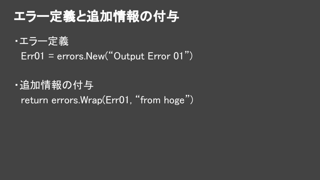 """エラー定義と追加情報の付与 ・エラー定義  Err01 = errors.New(""""Outpu..."""
