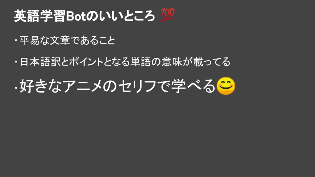 英語学習Botのいいところ ・平易な文章であること ・日本語訳とポイントとなる単語の意味が載っ...